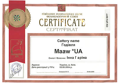 certificate of the cattery MAAW *UA (FIFe) № CN UFU 0077